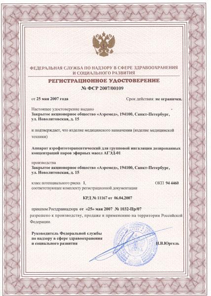 Регистрационное удостоверения